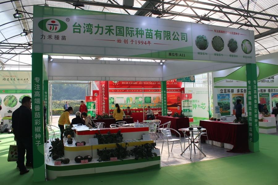Guangdong_Seed_Expo_17