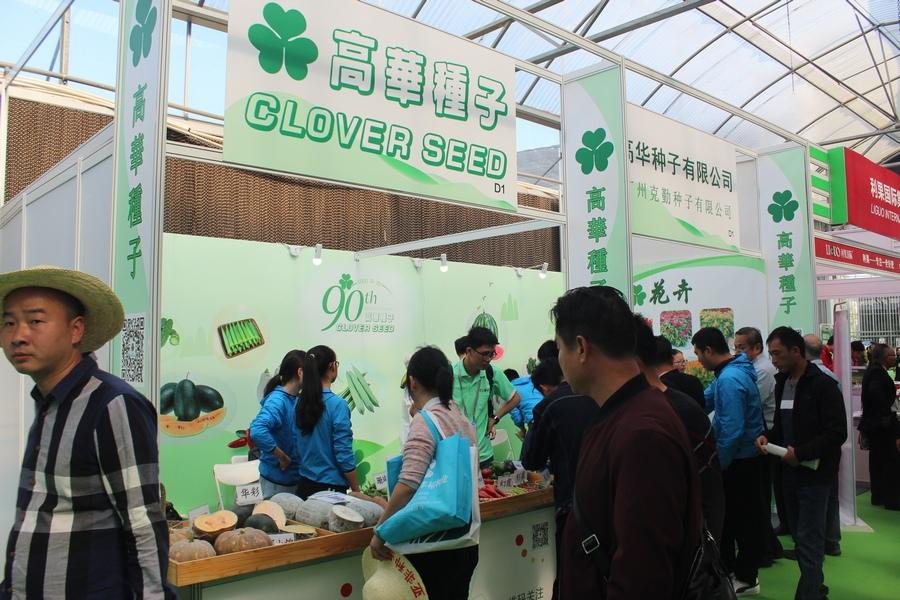 Guangdong_Seed_Expo_20