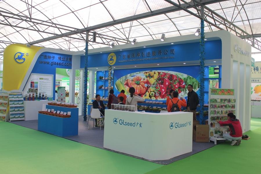 Guangdong_Seed_Expo_3