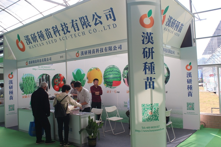 Guangdong_Seed_Expo_5