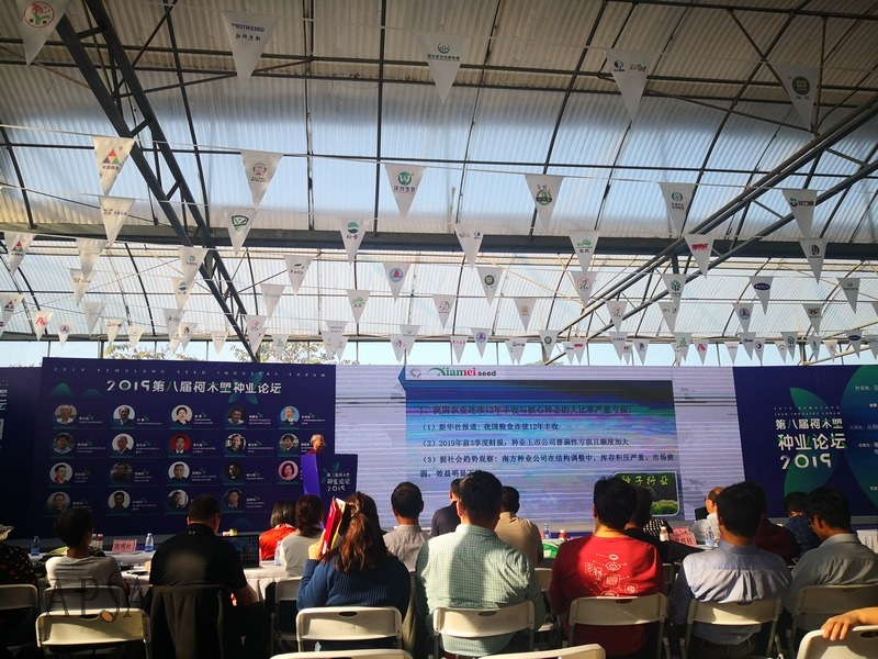 Guangdong_Seed_Expo_by_Xiaofeng_14