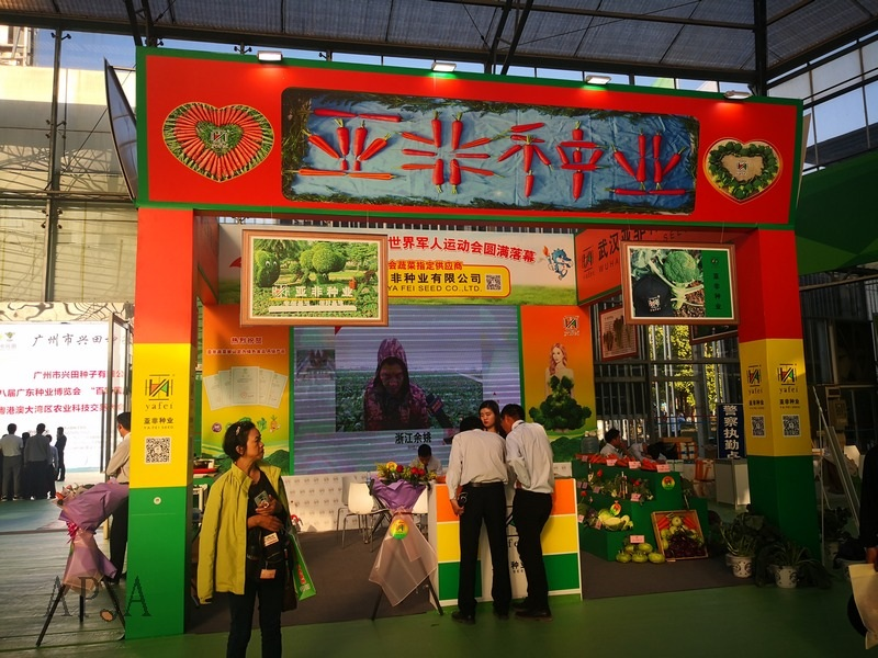 Guangdong_Seed_Expo_by_Xiaofeng_18