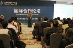China_Seed_Congress_2019_by_APSA (9)