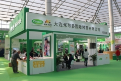 Guangdong_Seed_Expo_2