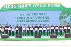 Guangdong_Seed_Expo_26