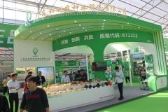 Guangdong_Seed_Expo_7
